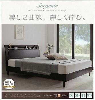 高級感のあるベッド『棚・コンセント付き高級素材デザインレッグベッド【Sorgente】ソルジェンテ』