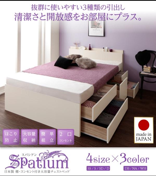 収納ベッドシングル通販 組立設置費込収納ベッド『日本製_棚・コンセント付き_大容量チェストベッド【Spatium】スパシアン』