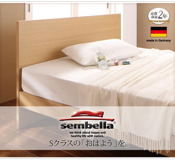 フラットパネルのフロアタイプのベッド『高級ドイツブランド【sembella】センべラ【Spina】スピナ』