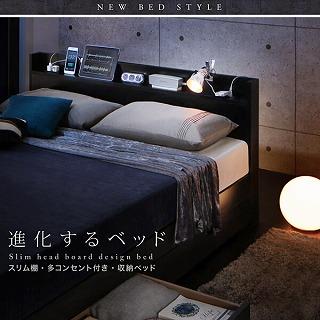 収納ベッドシングル通販 シングルベッドを2台並べてキングサイズにできる収納ベッド『スリム棚・多コンセント付き・収納ベッド【Splend】スプレンド』