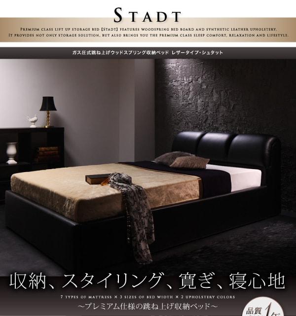 収納ベッドシングル通販 背もたれの収納ベッド『ガス圧式跳ね上げウッドスプリング収納ベッド 【Stadt】シュタット レザータイプ』