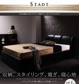 収納ベッドシングル通販 シングルベッドより小さい収納ベッド『ガス圧式跳ね上げウッドスプリング収納ベッド 【Stadt】シュタット レザータイプ』
