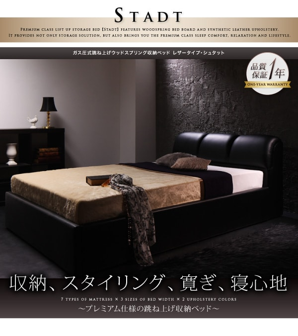 収納ベッドシングル通販 高級感ある収納ベッド『ガス圧式跳ね上げウッドスプリング収納ベッド 【Stadt】シュタット レザータイプ』