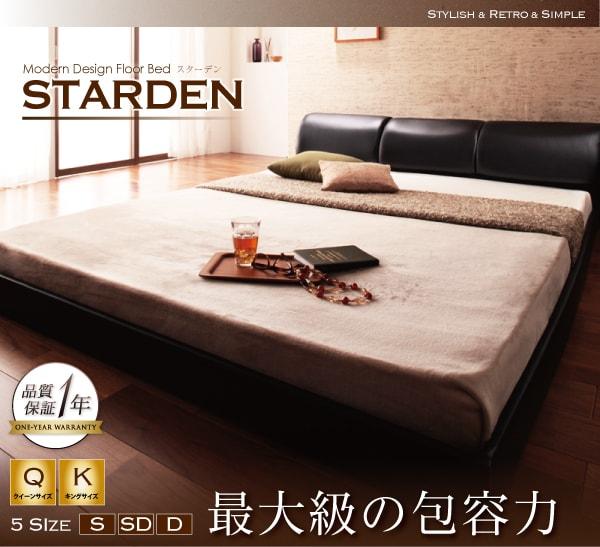 寄りかかってリラックスできるベッド『モダンデザインフロアベッド 【Starden】スターデン』