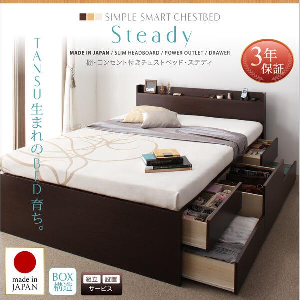 収納ベッドシングル通販 組立設置サービス付きの収納ベッド『コンセント付きチェストベッド【Steady】ステディ』