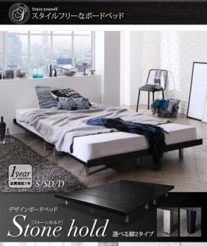 ローベッドを2台ぴったり並べてワイドサイズのベッドを作る『デザインボードベッド【Stone hold】ストーンホルド』