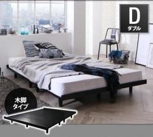 低いベッド通販『デザインボードベッド【Stone hold】ストーンホルド』木脚 ダブル