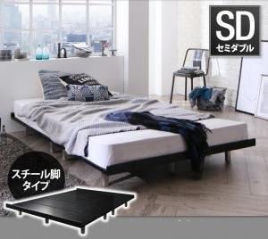 低いベッド通販『デザインボードベッド【Stone hold】ストーンホルド』スチール脚 セミダブル