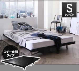 低いベッド通販『デザインボードベッド【Stone hold】ストーンホルド』スチール脚 シングル