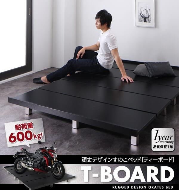 耐荷重600kg!!の丈夫なダブルベッド『頑丈デザインすのこベッド【T-BOARD】ティーボード』