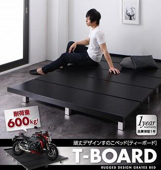 ヘッドレスローベッド『頑丈デザインすのこベッド【T-BOARD】ティーボード』