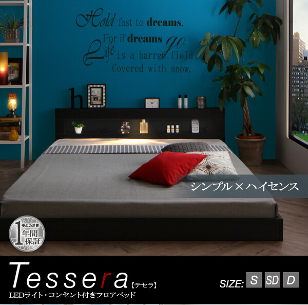宮棚の上部から棚のギャラリーを照らすような間接照明が、部屋に仄かに広がるフロアベッド『LEDライト・コンセント付きフロアベッド【Tessera】テセラ』