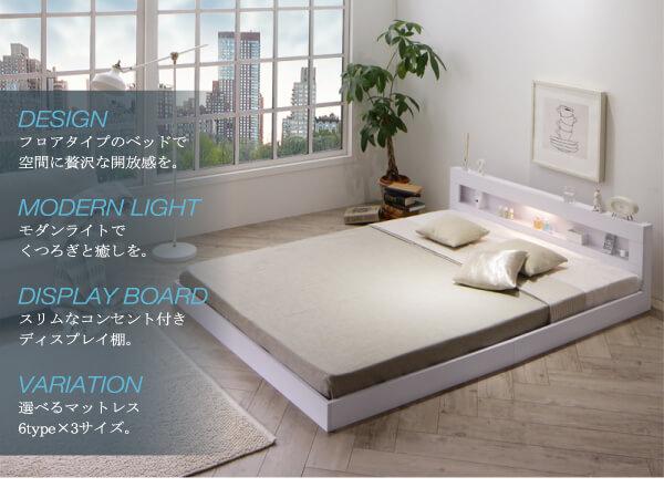 一人暮らしの女性におススメのかわいい格安姫系ベッド『LEDライト・コンセント付きフロアベッド【Tessera】テセラ』