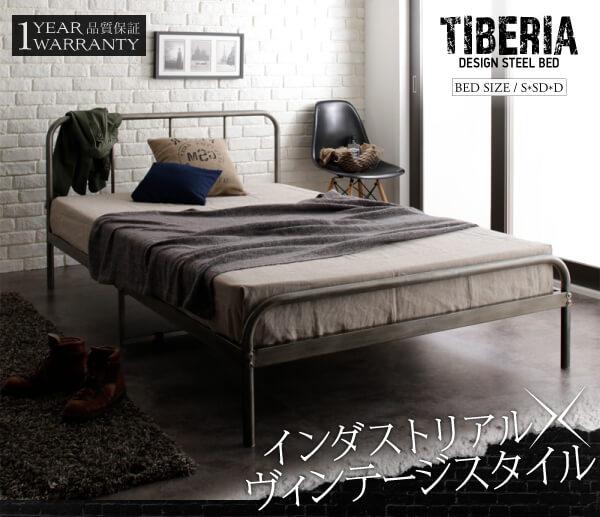 ヴィンテージスタイルのクールなメタルベッド『デザインスチールベッド【Tiberia】ティベリア』