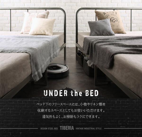 シンプルベッドフレーム通販『デザインスチールベッド【Tiberia】ティベリア』