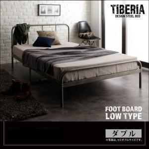シンプルベッドフレーム通販『デザインスチールベッド【Tiberia】ティベリア ロータイプ』ダブル