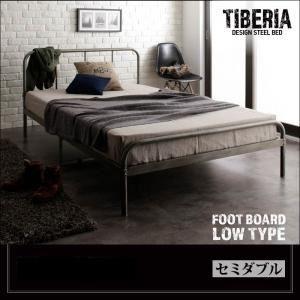 シンプルベッドフレーム通販『デザインスチールベッド【Tiberia】ティベリア ロータイプ』セミダブル
