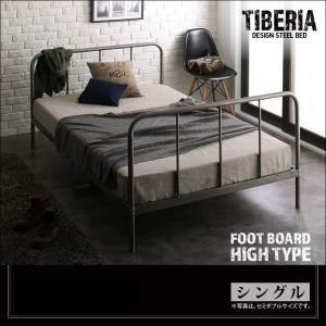 シンプルベッドフレーム通販『デザインスチールベッド【Tiberia】ティベリア ハイタイプ』シングル
