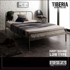 シンプルベッドフレーム通販『デザインスチールベッド【Tiberia】ティベリア ロータイプ』シングル