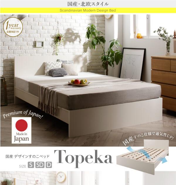 フラットパネルのフロアタイプのベッド『国産・デザインすのこベッド【Topeka】トピカ』
