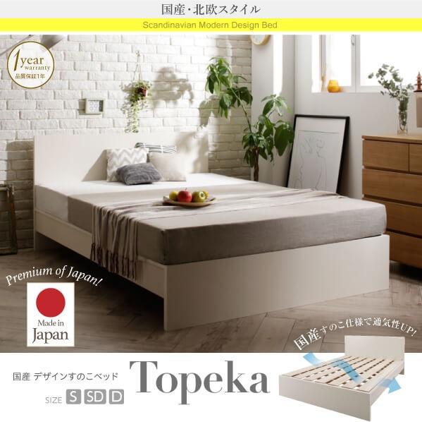 収納ベッドシングル通販 低ホルムアルデヒド部材を使ったベッド『国産・デザインすのこベッド【Topeka】トピカ』