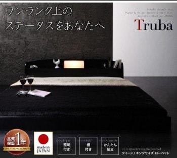 ラグジュアリーなフロアベッド『照明・棚付き大型フロアベッド【Truba】トルバ』