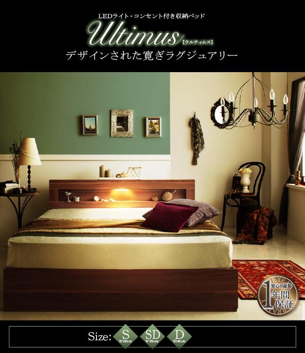 収納ベッドシングル通販 2台ぴったり並べられる収納ベッドシングルサイズ『LEDライト・コンセント付き収納ベッド【Ultimus】ウルティムス』