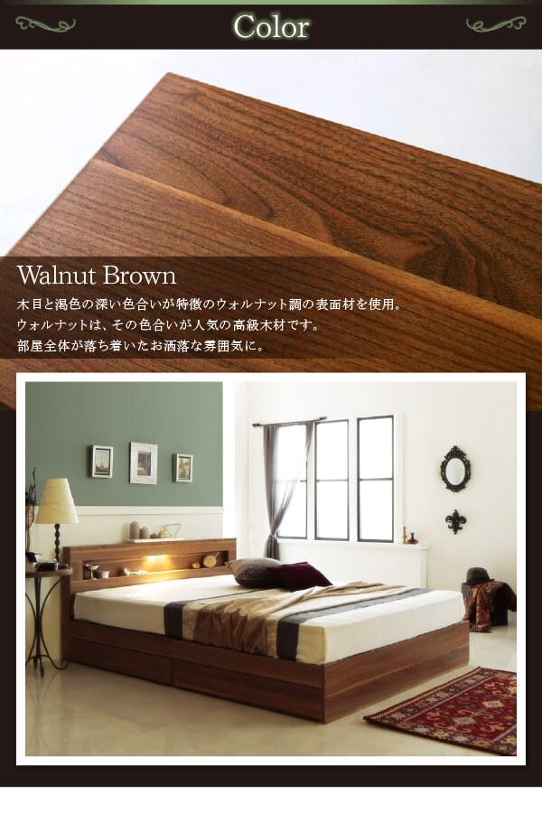 収納ベッドシングル通販 ウォルナットの収納ベッド『LEDライト・コンセント付き収納ベッド【Ultimus】ウルティムス』
