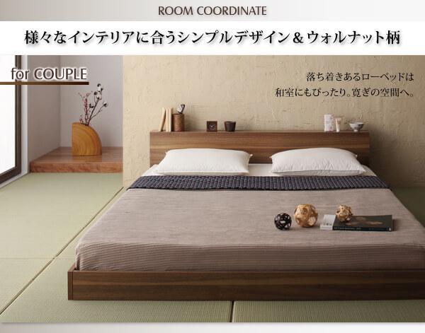 落ち着いて高級感ある大人のウォルナットのベッド『スリムヘッドボードフロアベッド【Une freise】ユヌフレーズ』