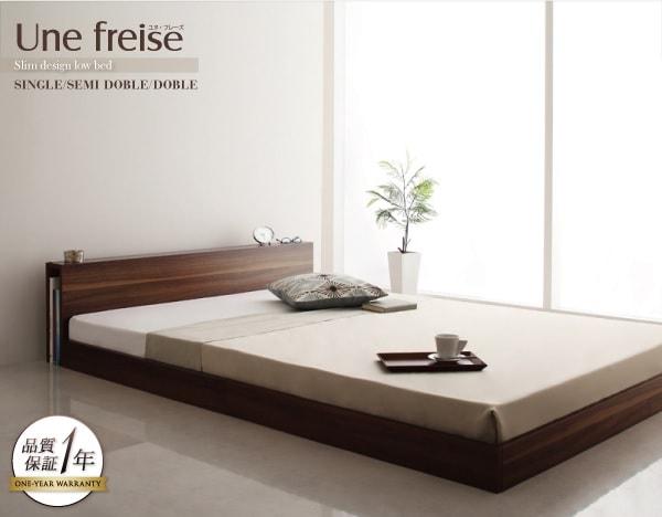 一人暮しの方におススメのスタイリッシュなドロップマットタイプの低いベッド『スリムヘッドボードフロアベッド【Une freise】ユヌフレーズ』