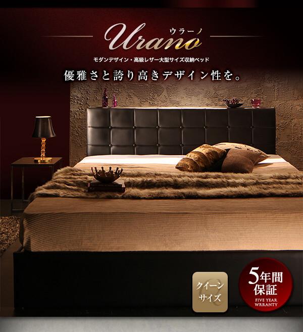 クイーンサイズの大型収納ベッド『モダンデザイン・高級レザー大型サイズ収納ベッド【Urano】ウラーノ』