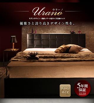 高級感のある大型ベッド『モダンデザイン・高級レザー大型サイズ収納ベッド【Urano】ウラーノ』