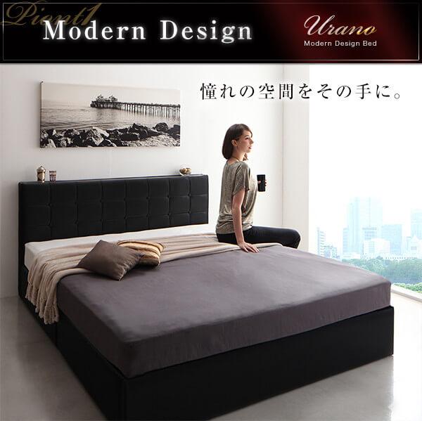 高級感のあるベッド『モダンデザイン・高級レザー大型サイズ収納ベッド【Urano】ウラーノ』