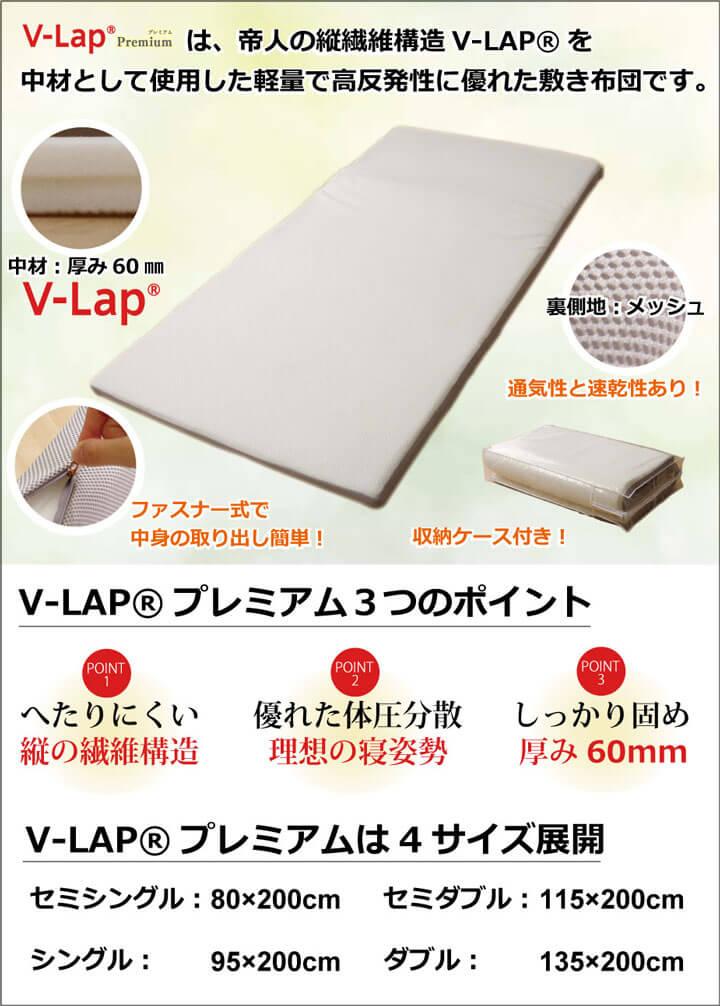 小さい寝具 セミダブルサイズがある布団セット『寝具 洗える 無地 高反発【V-lap プレミアム】』