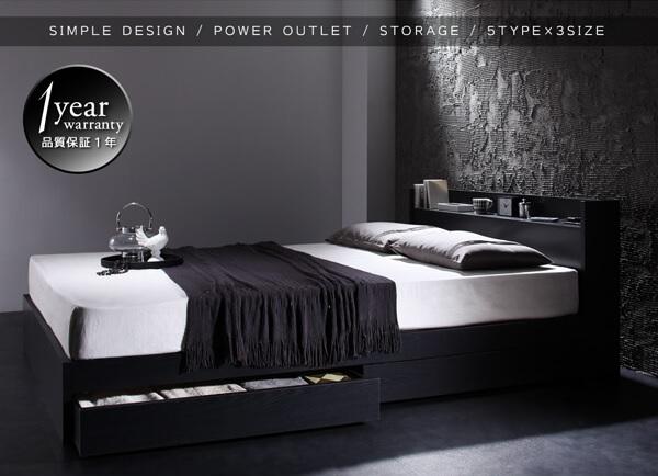 フレームにメーカー保証のある収納ベッド『棚・コンセント付きモダンデザイン収納ベッド【VEGA】ヴェガ』