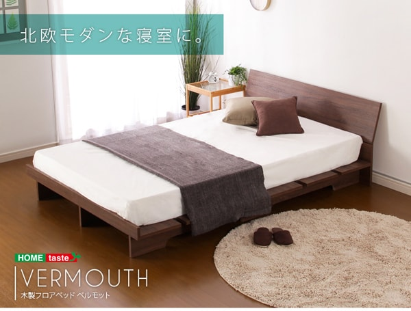 木製フロアベッド【VERMOUTH】ベルモット