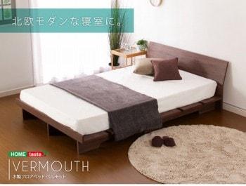 ウォールナット柄のフロアベッド『木製フロアベッド【VERMOUTH】ベルモット』