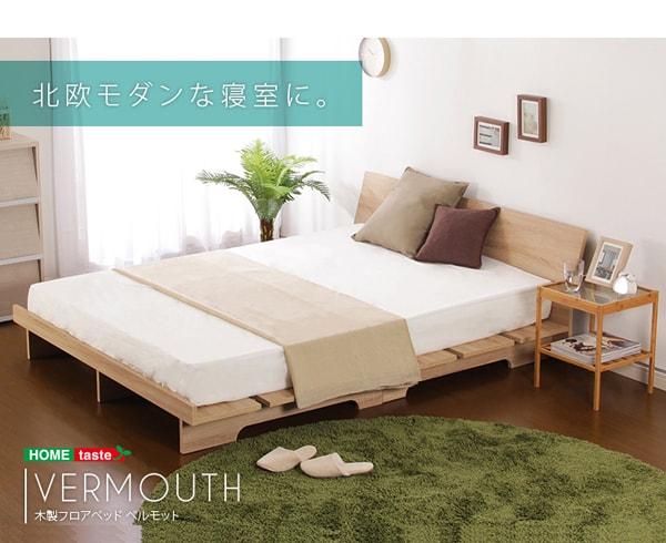 北欧風フロアベッド『木製フロアベッド【VERMOUTH】ベルモット』