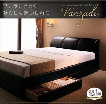 収納ベッドシングル通販 背もたれ収納ベッド『高級・レザー収納ベッド 【Vanzado】ヴァンザード』
