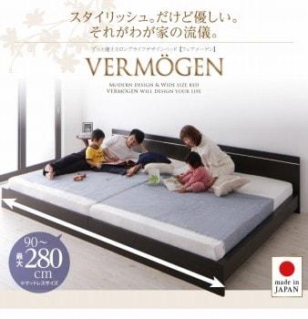低いベッド通販 モダンライト付き低いベッド『ずっと使えるロングライフデザインベッド【Vermogen】フェアメーゲン』