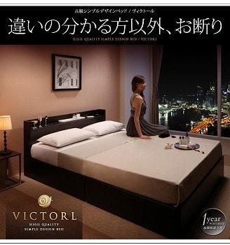 収納ベッドシングル通販 背面化粧の収納ベッド『高級シンプルデザインベッド【Victorl】ヴィクトール』