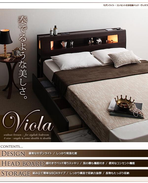 ベッド高が比較的低い 収納ベッド シングル 【Viola】ヴィオラ
