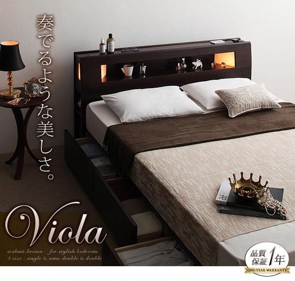 収納ベッドシングル通販 引出し式収納ベッド モダンライト・コンセント収納付きベッド【Viola】ヴィオラ