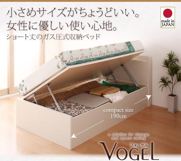 収納ベッドシングル通販 ヘッドレス収納ベッド『ショート丈ガス圧式跳ね上げ収納ベッド【Vogel】フォーゲル』