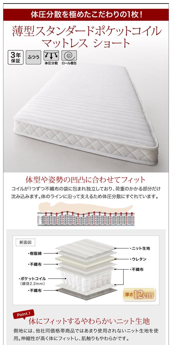 収納ベッドシングル通販『ショート丈ガス圧式跳ね上げ収納ベッド【Vogel】フォーゲル』