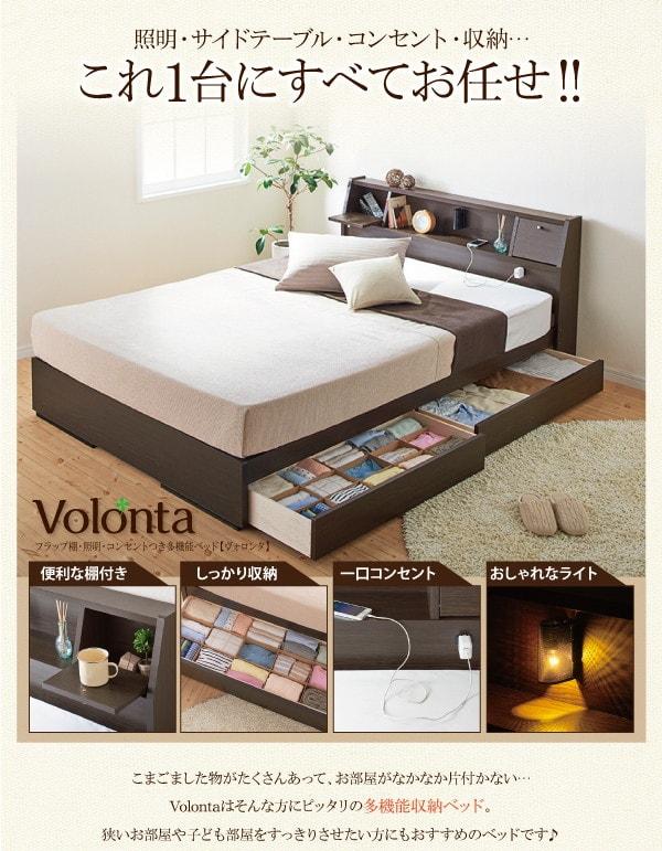 収納ベッドシングル通販 国産1段チェスト収納ベッド『フラップ棚・照明・コンセントつき多機能収納ベッド【Volonta】ヴォロンタ』