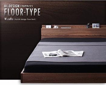 低いベッド通販 棚・コンセント付き低いベッド『棚・コンセント付きフロアベッド【W.coRe】ダブルコア』
