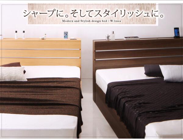 収納ベッドシングル通販 スタイリッシュ収納ベッド『モダンライト・コンセント付き収納ベッド【W.linea】ダブルリネア』