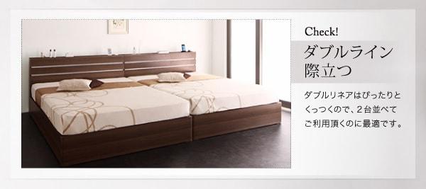 収納ベッドシングル通販 シングルベッド2台並べて1台のキングサイズベッドにする提案『モダンライト・コンセント付き収納ベッド【W.linea】ダブルリネア』