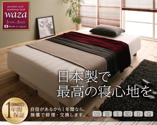 ヘッドレスのマットレスベッド『マットレスベッド【Waza】ワザ』